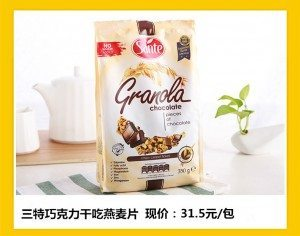 Granola Ningbo imported food