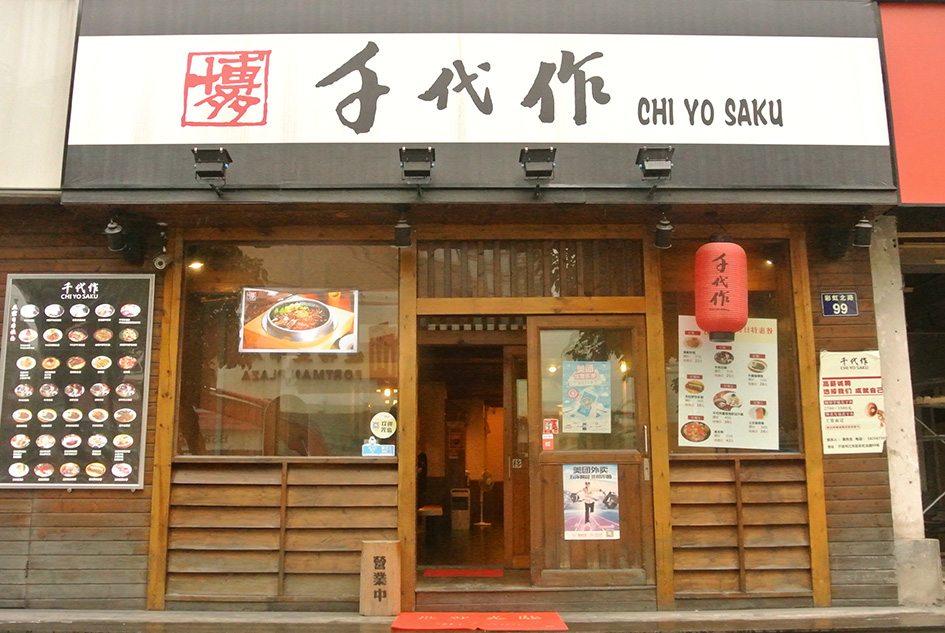 chi-yo-saku